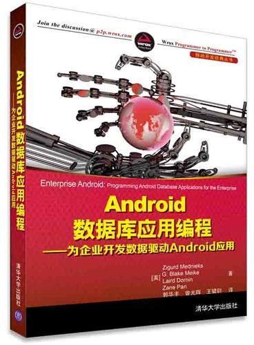 Android数据库应用编程——为企业开发数据驱动Android应用 移动开发经典丛书