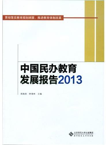 中国民办教育发展报告2013