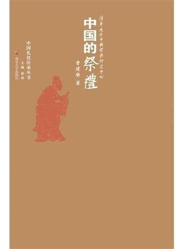 中国礼仪传承丛书/中国的祭礼
