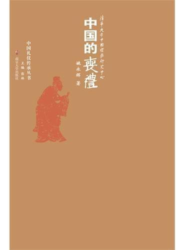 中国礼仪传承丛书/中国的丧礼