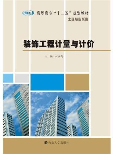 """高职高专""""十二五""""规划教材·土建专业系列/装饰工程计量与计价"""