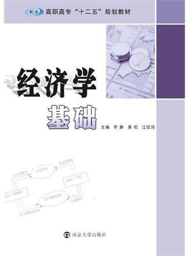 """高职高专""""十二五""""规划教材/经济学基础"""