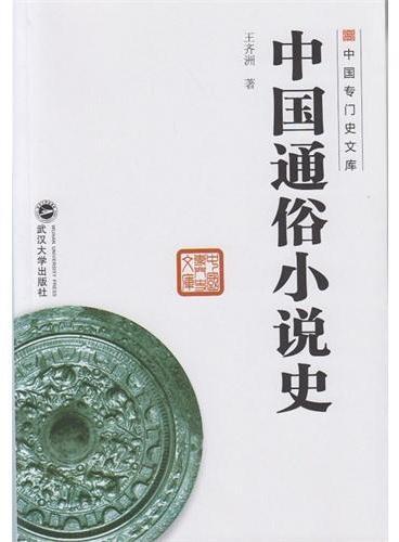 中国通俗小说史