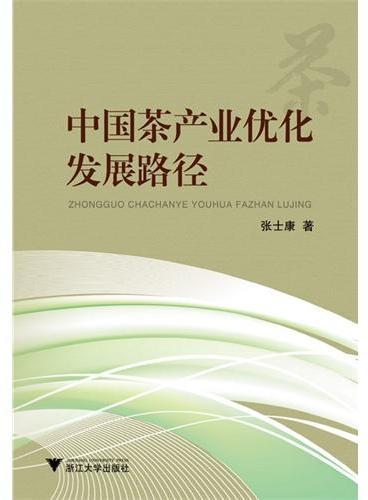中国茶产业优化发展路径