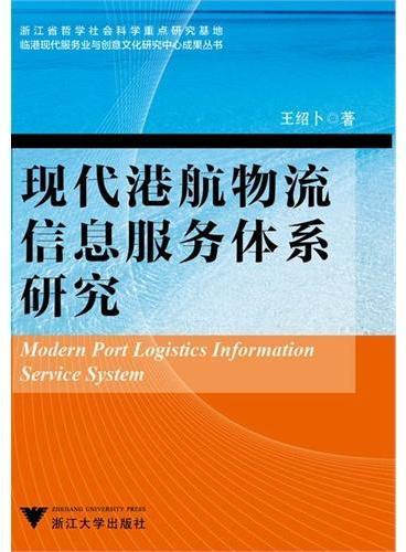 现代港航物流信息服务体系研究