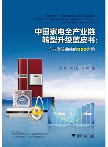 中国家电全产业链转型升级蓝皮书——产业微笑曲线的O2O之路