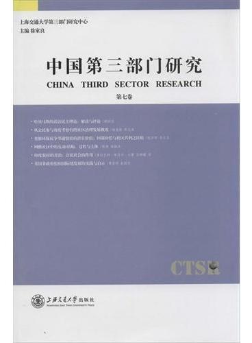 中国第三部门研究(第七卷)