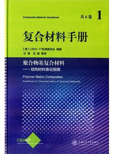 聚合物基复合材料:结构材料的表征指南