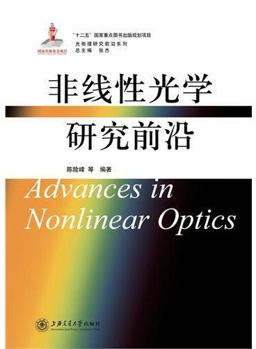 非线性光学研究前沿