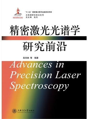 精密激光光谱学研究前沿