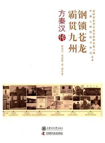 钢锁苍龙 霸贯九州:方秦汉传
