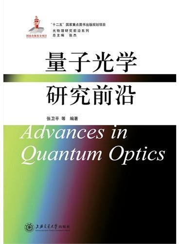 量子光学研究前沿