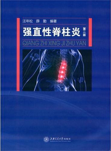 强直性脊柱炎(第二版)