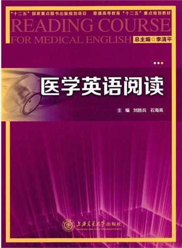 医学英语阅读