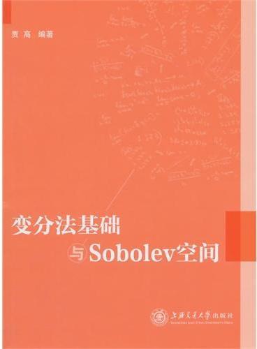 变分法基础与Sobolev空间