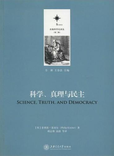 科学、真理与民主