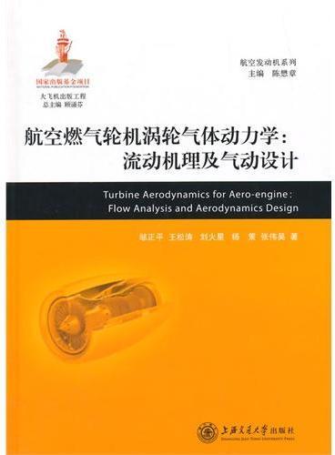航空燃气轮机涡轮气体动力学:流动机理及气动设计