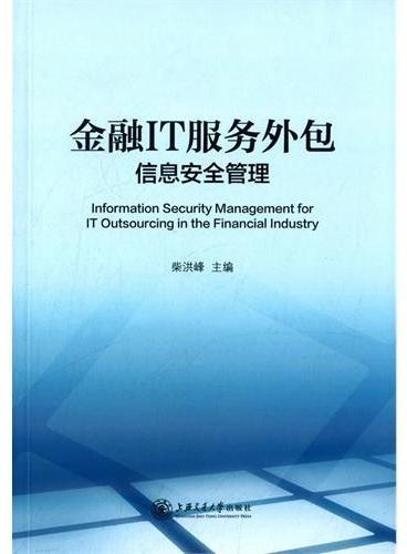金融IT服务外包信息安全管理