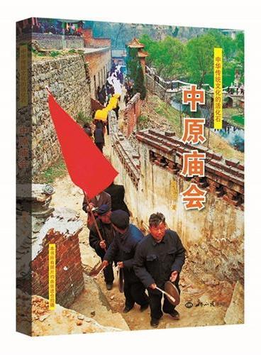 中华传统文化的活化石:中原庙会