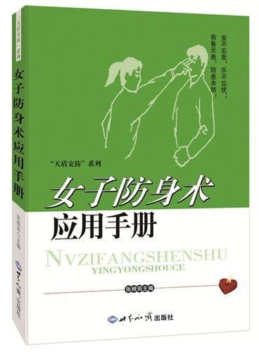 女子防身术应用手册