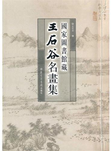 国家图书馆藏王石谷名画集