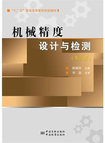 机械精度设计与检测(第三版)