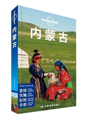 孤独星球Lonely Planet旅行指南系列:内蒙古(2015年全新版)