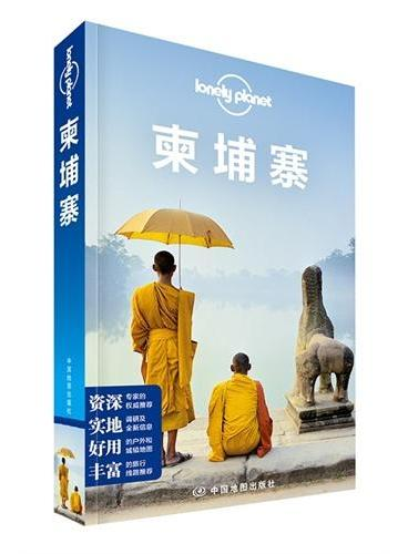 孤独星球Lonely Planet旅行指南系列:柬埔寨(2015年全新版)