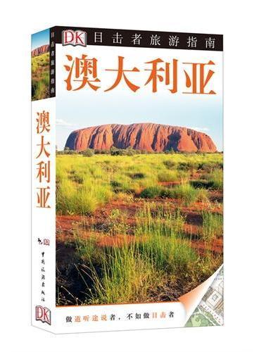 目击者旅游指南——澳大利亚(第2版)