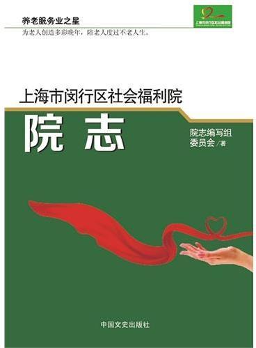 上海市闵行区社会福利院院志