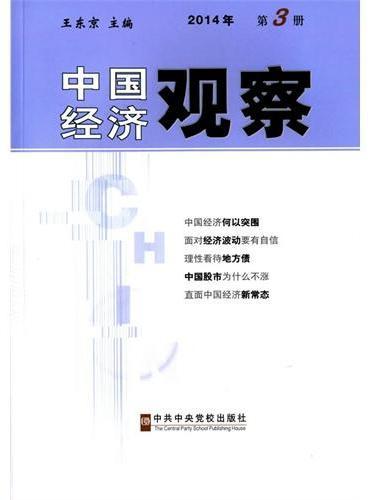 中国经济观察——2014年第3册