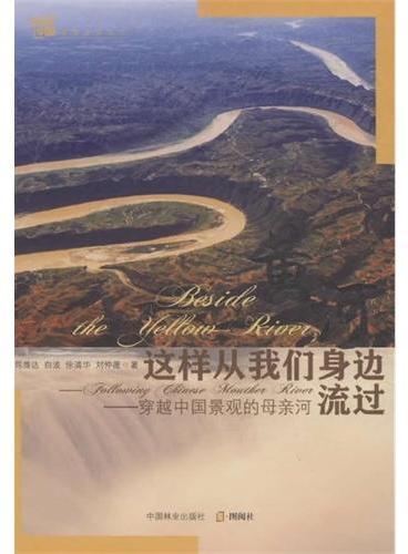 黄河这样从我们身边流过:穿越中国景观的母亲河
