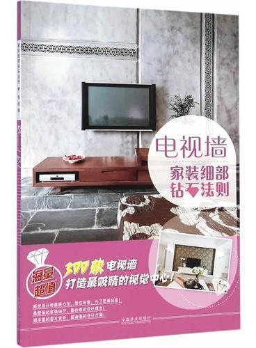 家装细部钻石法则—电视墙