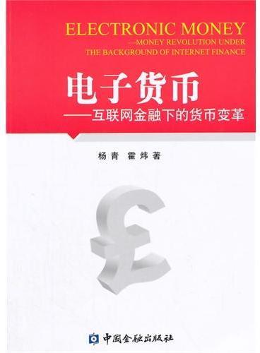 电子货币--互联网金融下的货币变革