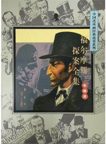 连环画经典故事收藏版·福尔摩斯探案全集(共三十六册)