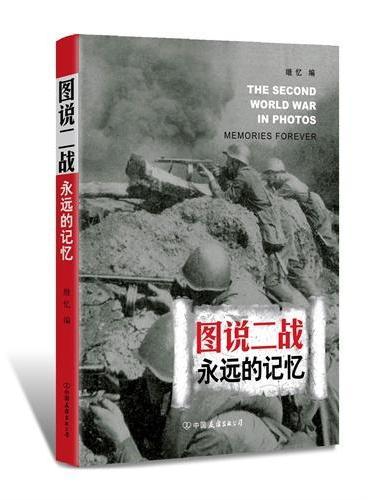 图说二战:永远的记忆