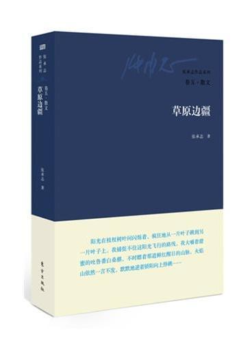 张承志作品系列:卷五·散文·草原边疆