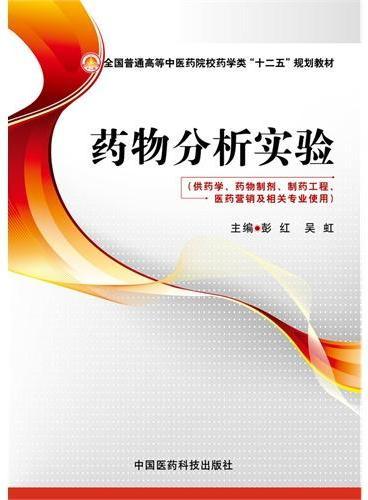 """药物分析实验(全国普通高等中医药院校药学类""""十二五""""规划教材)"""