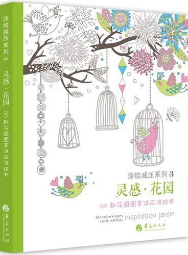灵感·花园:50款花园图案减压涂绘本(法国最畅销的填色书,减压神器)