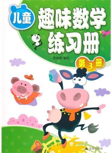 儿童趣味数学练习册·第3册