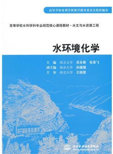 水环境化学(高等学校水利学科专业规范核心课程教材·水文与水资源工程)