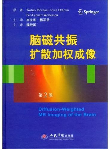 脑磁共振扩散加权成像(第二版)