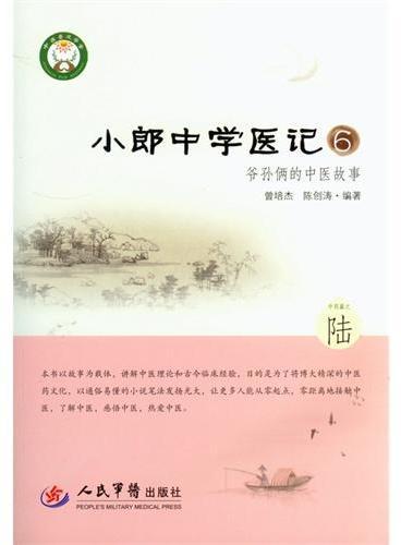 小郎中学医记6.爷孙俩的中医故事