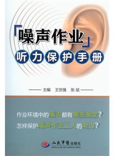 噪声作业听力保护手册