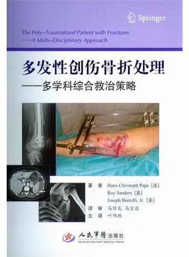 多发性创伤骨折处理.多学科综合救治策略