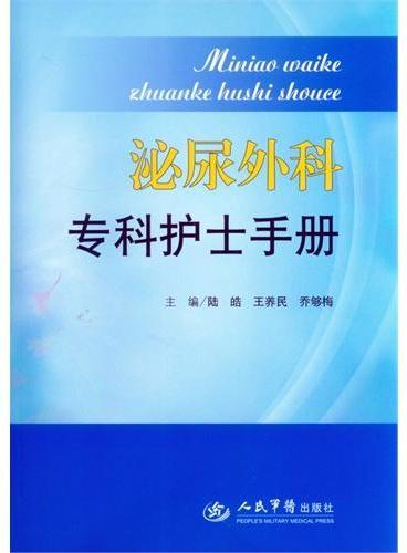 泌尿外科专科护士手册