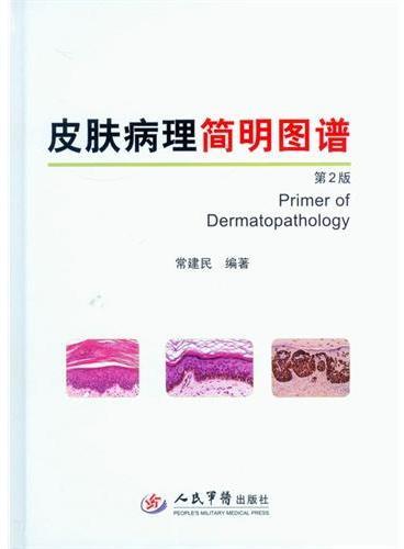 皮肤病理简明图谱(第二版)