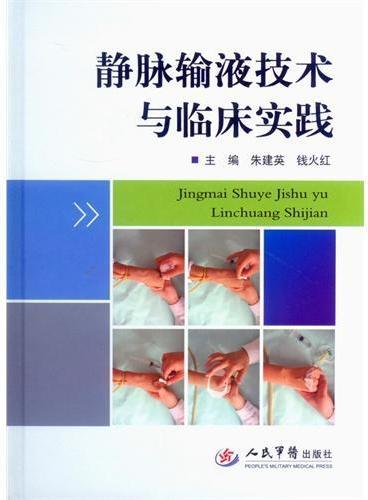 静脉输液技术与临床实践(赠光盘)
