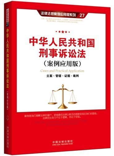 中华人民共和国刑事诉讼法(案例应用版):立案 管辖 证据 裁判