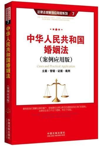 中华人民共和国婚姻法(案例应用版):立案 管辖 证据 裁判
